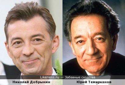 Николай Добрынин и Юрий Темирканов