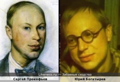 Сергей Прокофьев и Юрий Богатырев