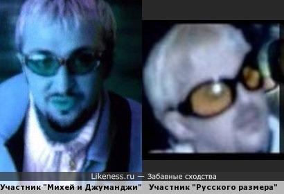 """Участники групп """"Михей и Джуманджи"""