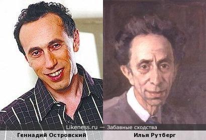Геннадий Островский и Илья Рутберг