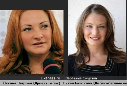 Оксана Петрова похожа на Нихан Бююкаач