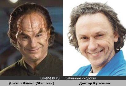 "Доктор Флокс из ""Стар Трека"" похож на доктора Купитмана"