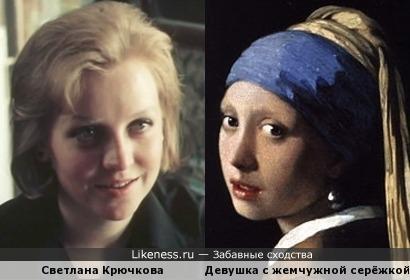 Светлана Крючкова и Девушка с жемчужной серёжкой Вермеера похожи