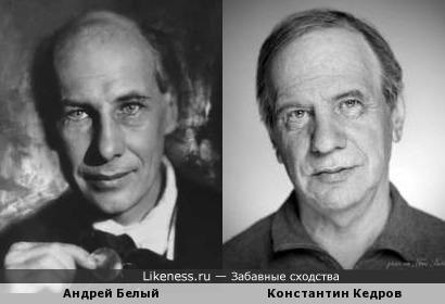 Поэты Андрей Белый и Константин Кедров похожи