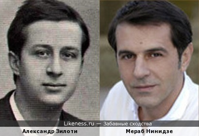 пианист Александр Зилоти (XIX в.) и актёр Мераб Нинидзе
