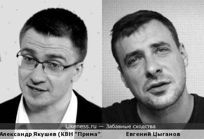 Александр Якушев и Евгений Цыганов