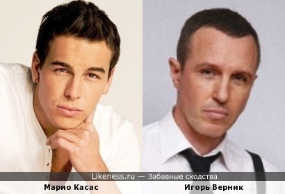 Марио Касас и Игорь Верник