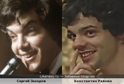 Сергей Захаров и Константин Райкин