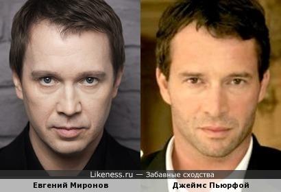 Евгений Миронов и Джеймс Пьюрфой (новая версия)