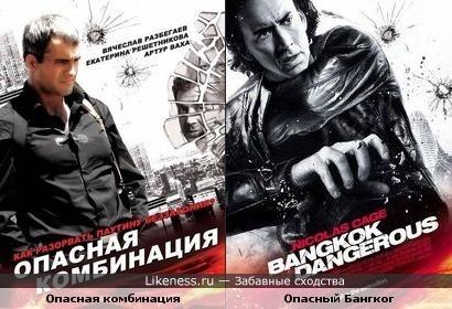 """Постер фильма """"Опасная комбинация"""" похож на постер фильма """"Опасный Бангког"""""""