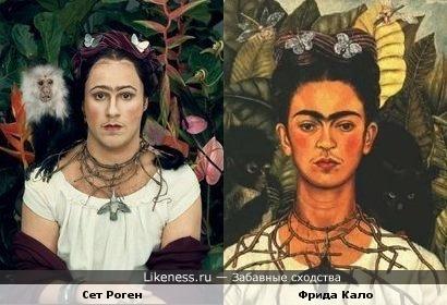 Сет Роген похож на Фриду Кало