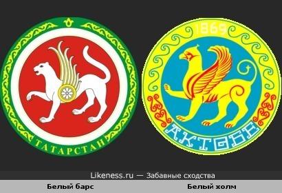 Герб Татарстана (Ак барс) похож на герб г. Актюбинска