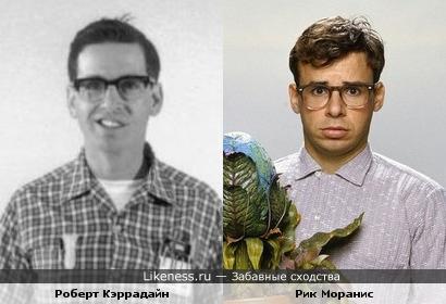 Роберт Кэррадайн похож на Рика Мораниса