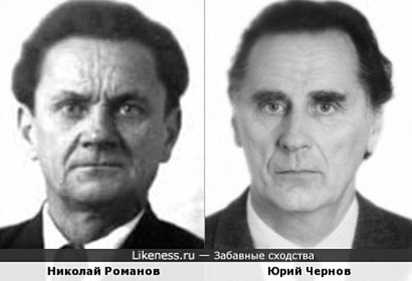Николай Романов и Юрий Чернов