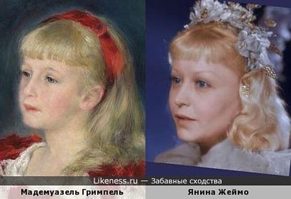Мадемуазель Гримпель и Янина Жеймо