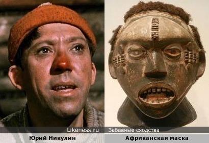 Юрий Никулин и африканская маска