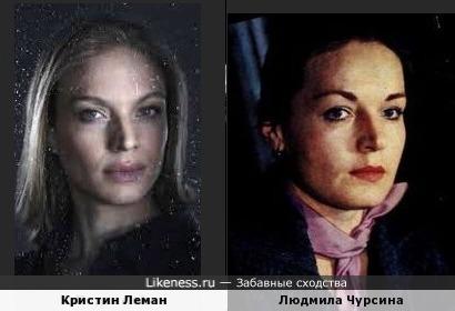 Кристин Леман и Людмила Чурсина