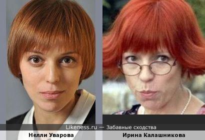 Нелли Уварова и Ирина Калашникова