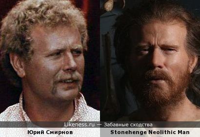 Юрий Смирнов и Stonehenge Neolithic Man
