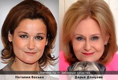 Наталия Васько и Дарья Донцова