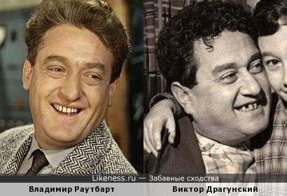Владимир Раутбарт и Виктор Драгунский