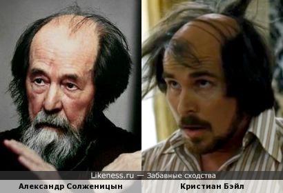 Александр Солженицын и Кристиан Бэйл