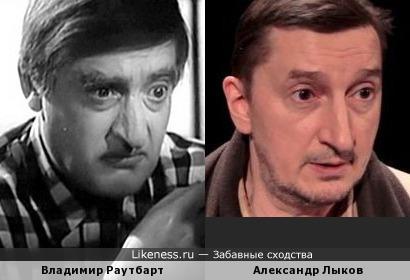 Владимир Раутбарт и Александр Лыков