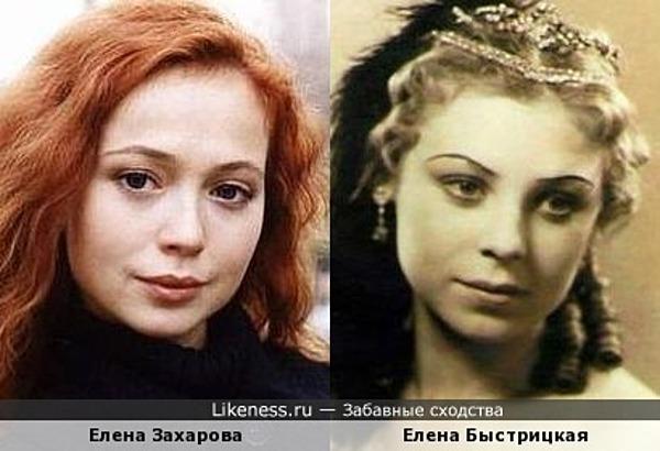 Елена Захарова и Елена Быстрицкая