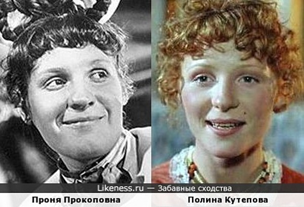 Проня Прокоповна и Полина Кутепова