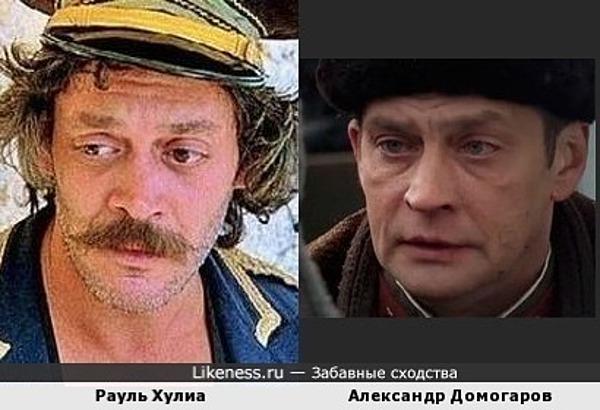 Рауль Хулиа и Александр Домогаров