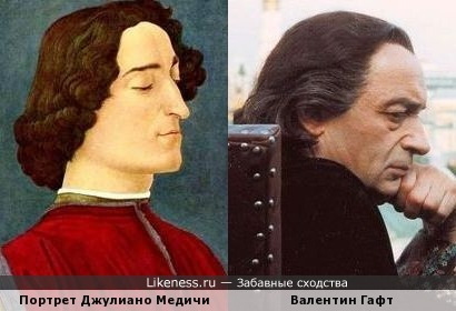 Джулиано Медичи и Валентин Гафт