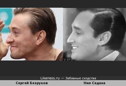 Сергей Безруков и Нил Седака