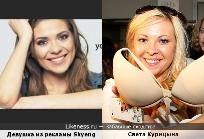 Девушка из рекламы Skyeng напомнила Свету Курицыну, которая тоже что-то рекламирует))