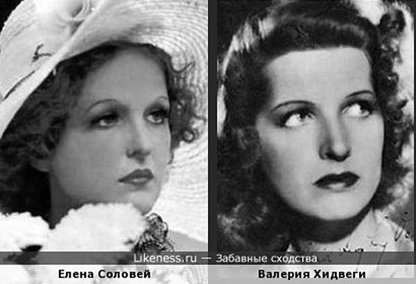 Елена Соловей и Валерия Хидвеги