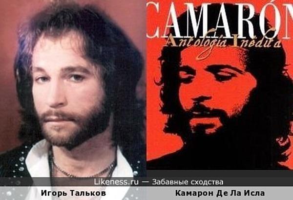 Игорь Тальков и Камарон Де Ла Исла (за фото Камарона спасибо Стасу noan)