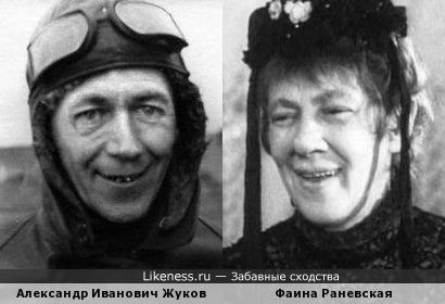 Александр Иванович Жуков и Фаина Раневская