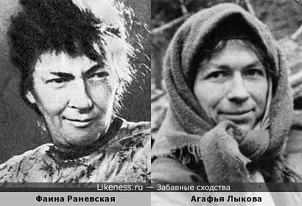 Фаина Раневская и Агафья Лыкова
