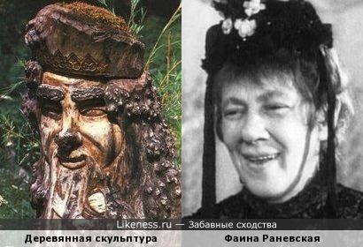 Фаина Раневская и деревянная скульптура