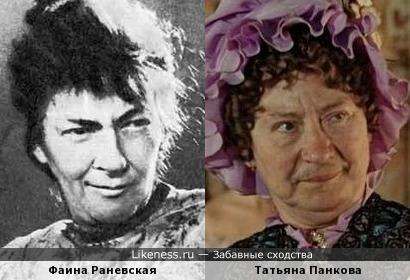 Фаина Раневская и Татьяна Панкова