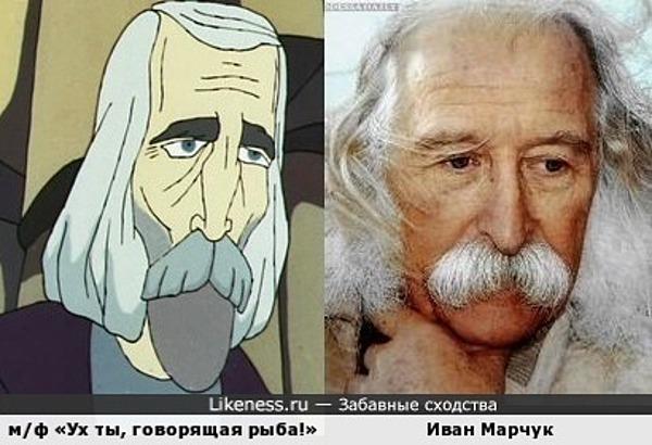 Художник Иван Марчук и персонаж м/ф «Ух ты, говорящая рыба!»