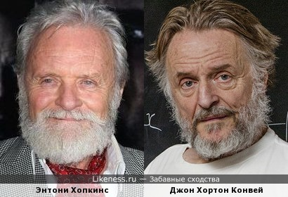 Энтони Хопкинс и Джон Хортон Конвей