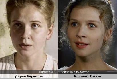 Дарья Баранова и Клеманс Поэзи