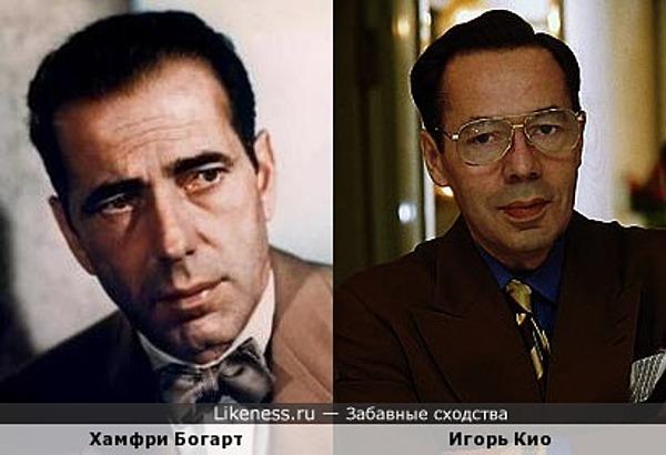 Игорь Кио и Хамфри Богарт