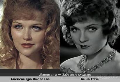 Александра Яковлева и Анна Стэн