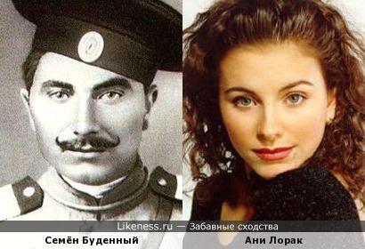 Семён Буденный и Ани Лорак