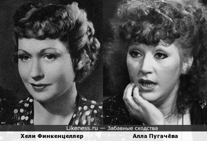 Хели Финкенцеллер и Алла Пугачёва