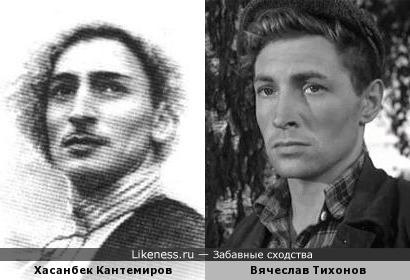 Хасанбек Кантемиров и Вячеслав Тихонов