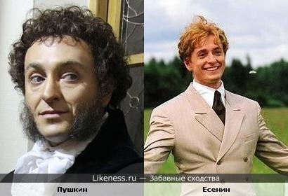 Пушкин похож на Есенина