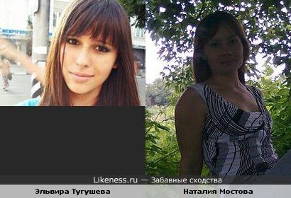 Эльвира Тугушева похожа на Наталию Мостову