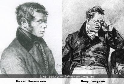 Князь Вяземский(рисунок кипренского) похож на Пьера Безухова(художник Д.Шмаринов)